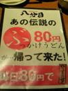 081028_hachibunme_2_2