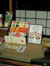 090128_shichimiya_2