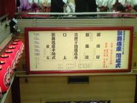 100415_kabukiza_2