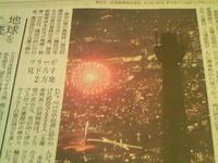 100801_hanabi_sumidagawa0731