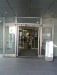 20121113_centre_oowada_n1
