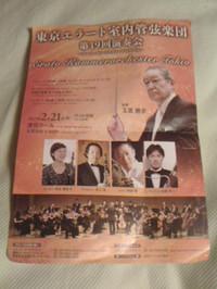 20130221_erato_orchestra_n1