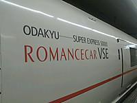 20130311_romancecar_vse_1023