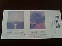 Nec_0007_20130524_shoo_fukumoto