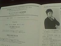 Nec_0004_20130602_recital_kiai
