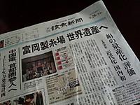 20140426_tomioka_sekaiisan_n1