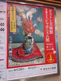 20140702_japonisme_setagaya_1_n