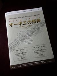 20140803_oboe_festa_programme_n