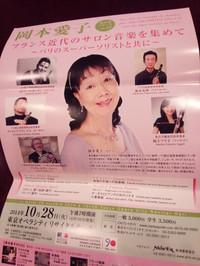 20140929_chirashi_aiko_andre_n