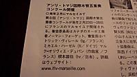 20141215_concours_tomasi_marsaille1
