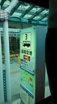 20150707_hakodate_airport_n