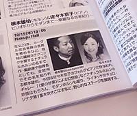 20151005_buraabo_tyuumoku_yuriko_n