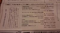 20160410_tedi_nikkei_shinbun_n