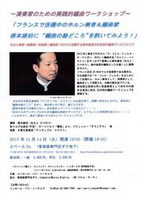20171009_chirashi_nemoto_henkyoku_o