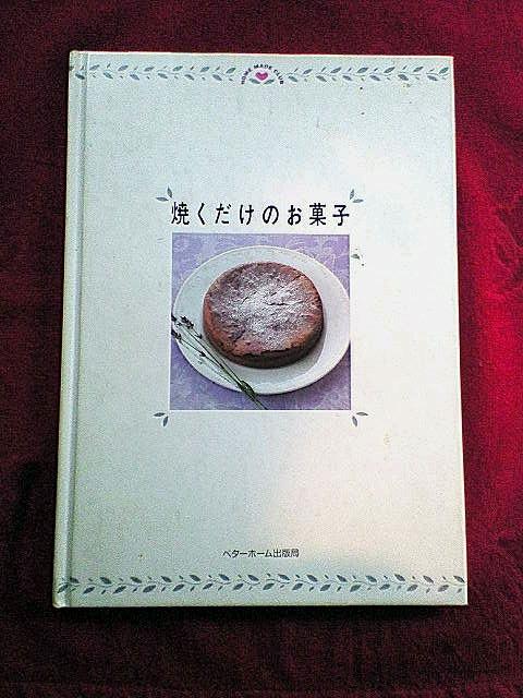 """私の""""お菓子のバイエル"""""""