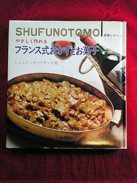 """フランス家庭料理の""""バイブル"""""""