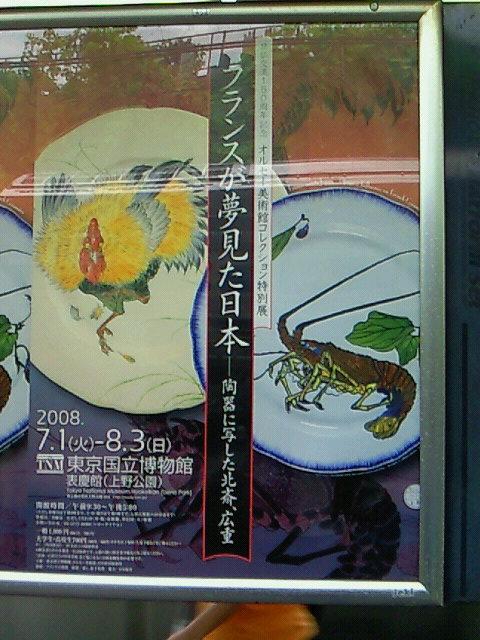 「フランスが夢見た日本−陶器に写した北斎、広重」