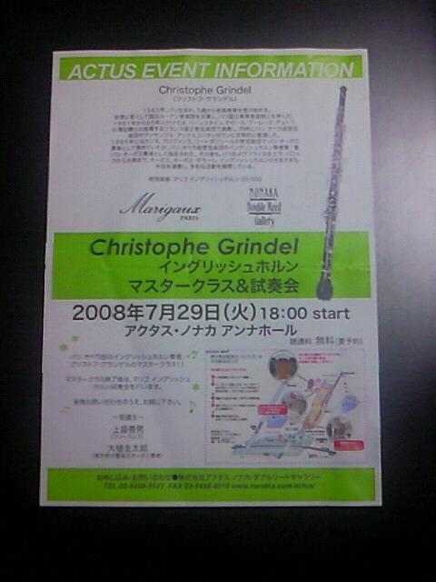 クリストフ・グランデル イングリッシュホルン マスタークラス&試奏会(7月29日)