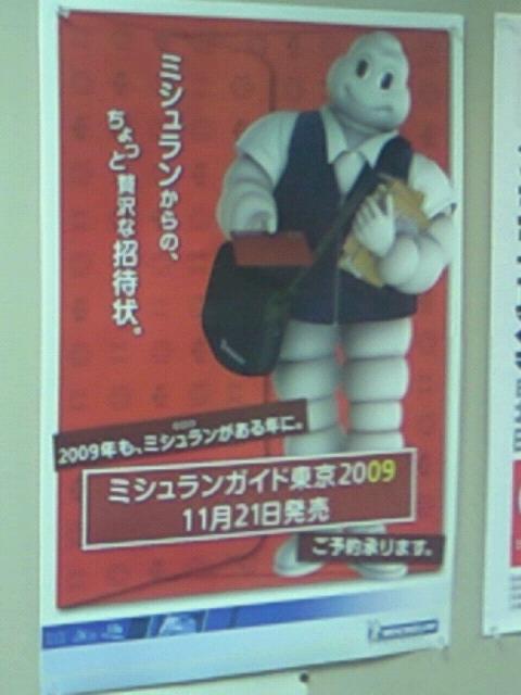 ミシュランガイド東京2009