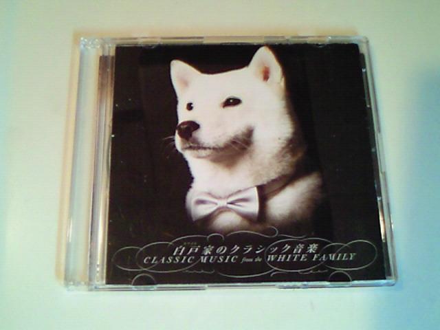 """ワンワンワンの日に聴くCDは、""""白戸(ホワイト)家のクラシック音楽"""""""