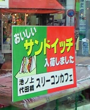 """""""下北沢オオゼキ+サンドイッチ""""での検索"""
