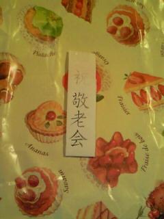 敬老会からのお菓子