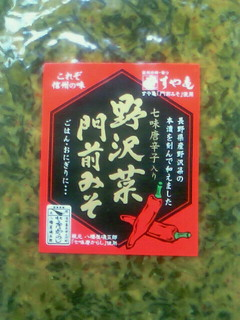 """""""野沢菜門前味噌""""、美味しいです!"""