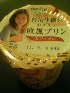 """""""村治佳織さんオススメ欧風プリン"""""""