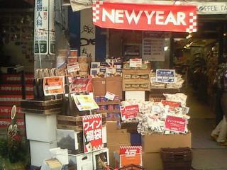 本年も、カルディの食品福袋、無事ゲット!(2012年)