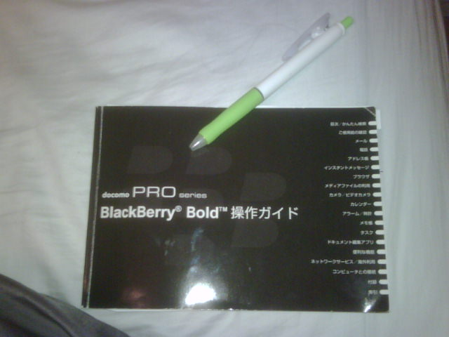 BlackBerry勉強中