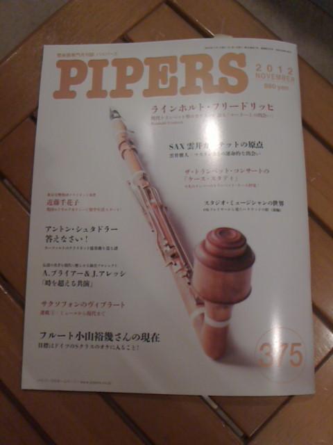 「パイパーズ11月号」、届きました!