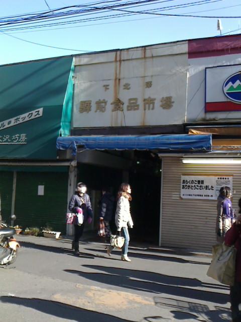 下北澤驛前食品市場